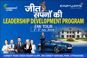 EAZYWAYS EMI JIM CORBETT -2019 (3 rd June TO 5th June 2019) :the Teaser of the tour .